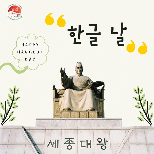 hangeul-day