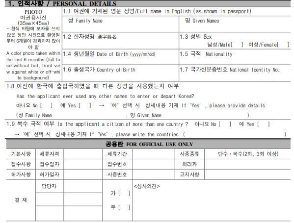 Mengisi-form-aplikasi-visa-Korea