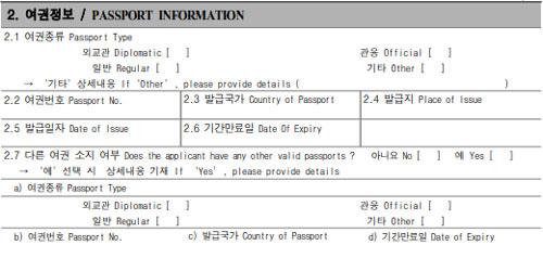 cara mengisi form aplikasi turis Korea