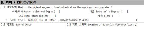 pengisian form aplikasi visa Korea