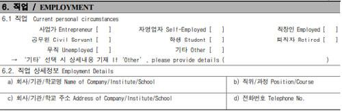 form aplikasi visa Korea