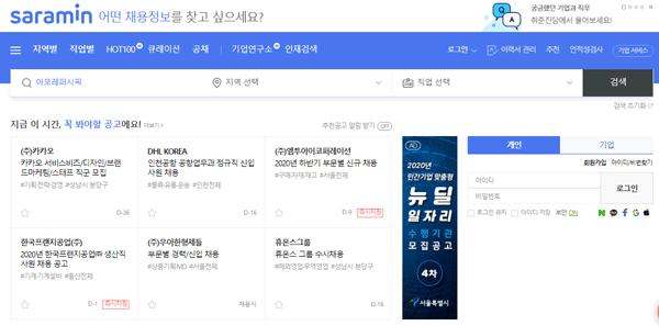 situs-lowongan-pekerjaan-di-korea