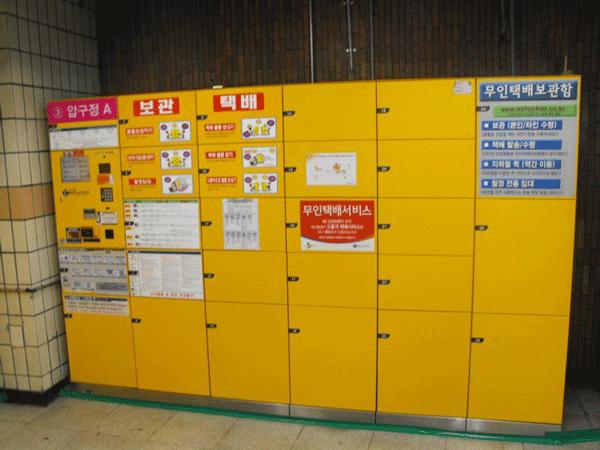 hal-menarik-di-korea
